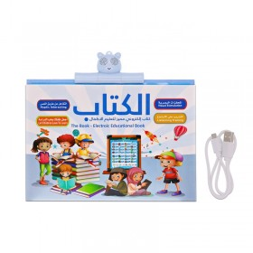 English And Arabic Education Toys Poster For Kids educational sound book
